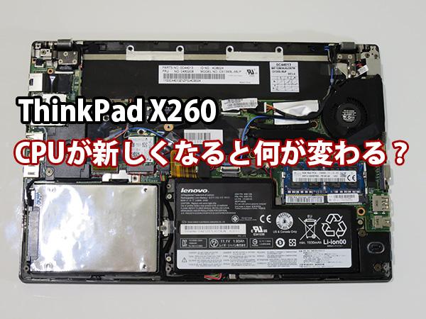 ThinkPad X260 CPUが第6世代 skylakeになって何が変わる?
