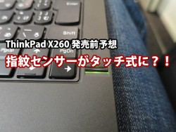 ThinkPad X260 発売前 予想【3】指紋認証センサーが変わる?!