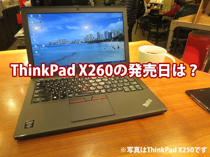 ThinkPad X260の発売日がほぼ確定。X250と変わるところを予想してみた