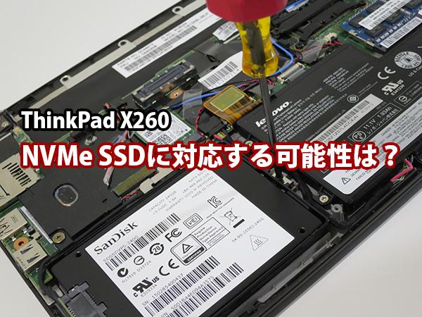 ThinkPad X260 NVMe SSDに対応する可能性は?