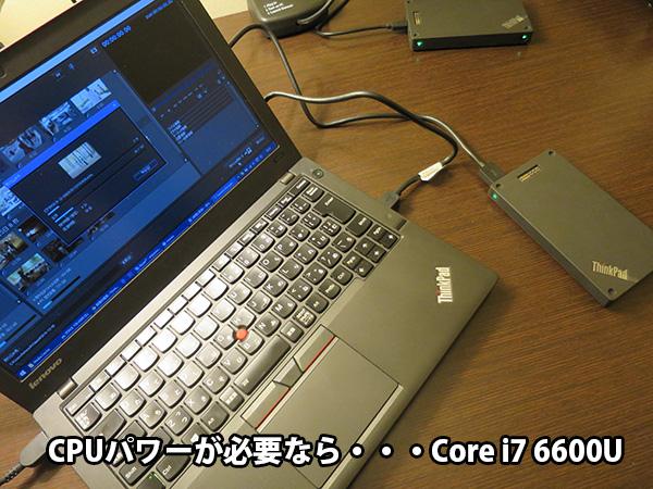 CPUパワーが必要なら i7 6600U