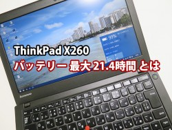 ThinkPad X260 バッテリー駆動時間が最大21.4時間 標準ではどのくらい?