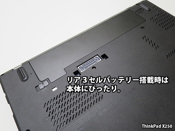ThinkPad X260 リアバッテリー3セルだと本体にぴったり