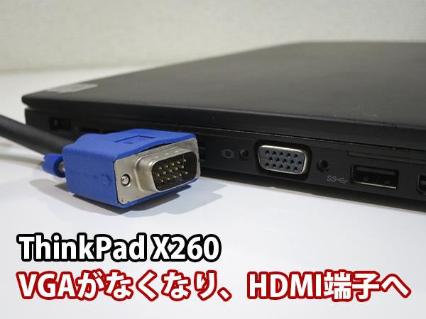ThinkPad X260 HDMI端子搭載、一方、VGAアナログrgb端子は廃止