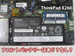 ThinkPad X260 フロントバッテリーは後付け不可 利点と欠点