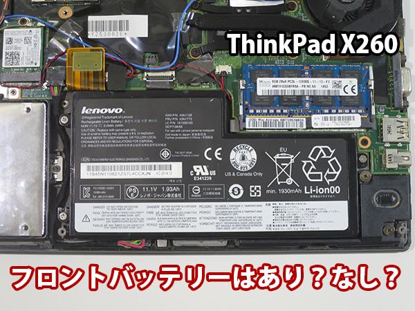 ThinkPad X260 フロントバッテリーは後付け不可 あり?かなし?どっち?