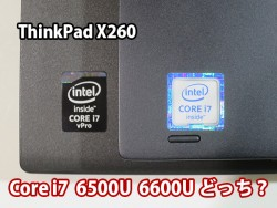 ThinkPad X260 Core i7 6500Uか6600U CPUはどっち?