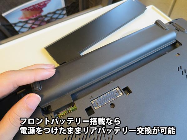 ThinkPad X260 ホットスワップ対応 フロントバッテリー搭載時