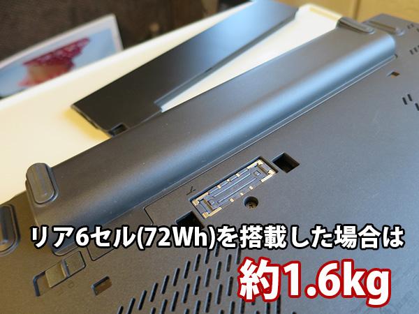ThinkPad X260にリア6セルバッテリーを搭載した時の重さ