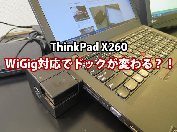 ThinkPad X260 WiGig対応でドックがワイヤレスになる可能性