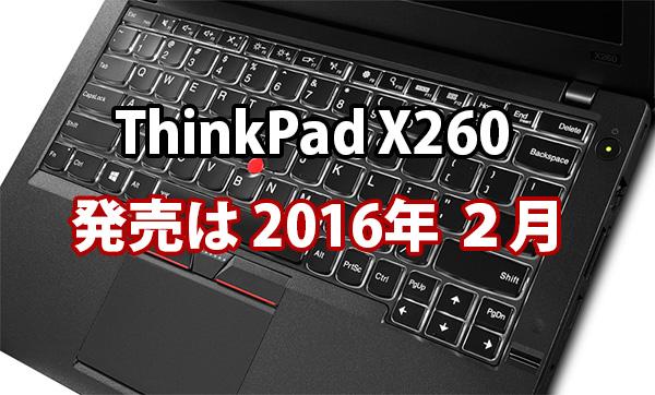 Thinkpad X260 の発売日は2016年2月