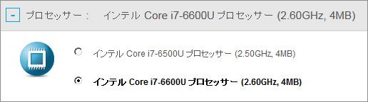 ThinkPad X260ではIntel Core i7 6500U と6600Uを選択可能