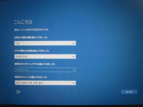 電源を入れると こんにちは 画面になって言語の選択