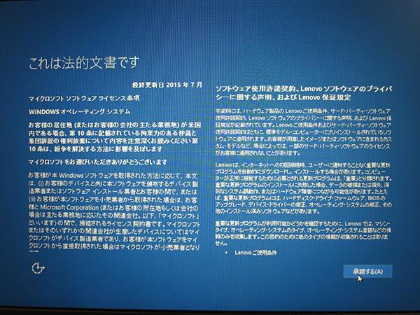 Windowsの規約を確認して次へ