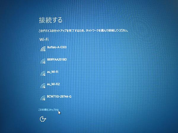 X260セットアップ WIFIの設定