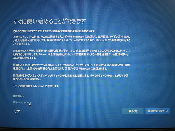 マイクロソフトへのエラー報告など細かな設定