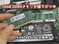 X260 16GB DDR4メモリが安くなった 交換後は安心感が違う
