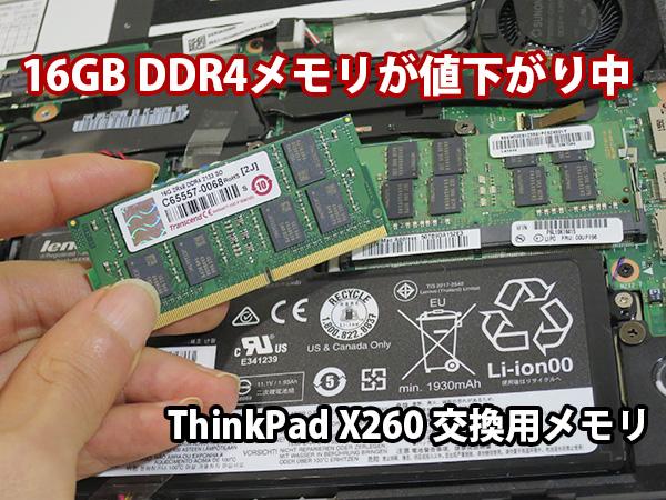 ThinkPad X260 用交換メモリ 16GB DDR4メモリが値下がり中