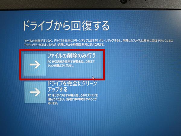 ドライブを回復するからファイルの削除のみを行うを選択