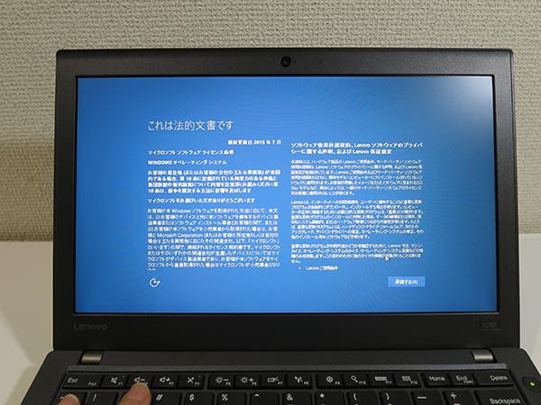 リカバリーが完了するとWindows10のセットアップ画面へ