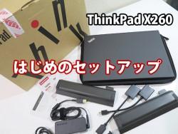 ThinkPad X260 始めのセットアップ レノボIDは作らない
