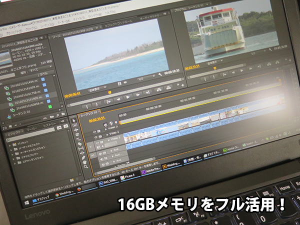 X260 最大の16GBメモリをフル活用してます