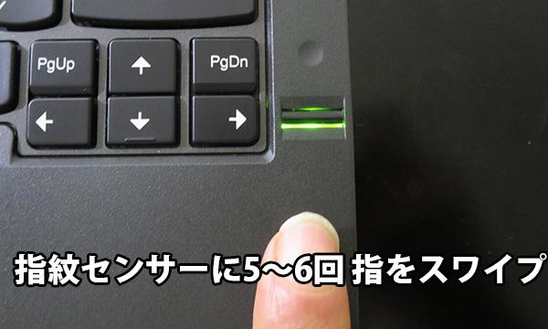 ThinkPad X260 指紋の登録は センサーの上を5,6回こする