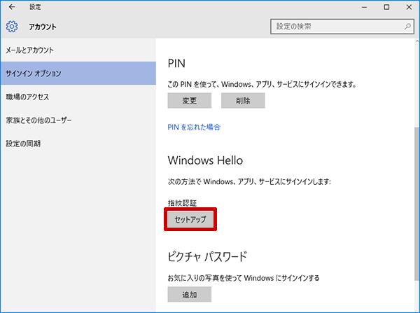 Windows Helloの中の指紋認証のセットアップをクリック
