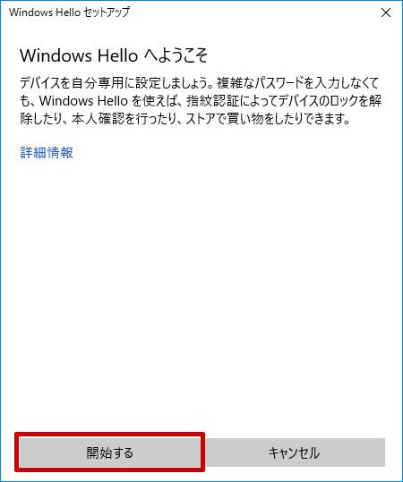 Windows Helloへようこそがめんが表示されるので開始する