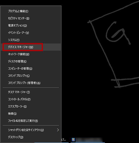 Windowsボタンを押しながらXを押してデバイスマネージャーを選択