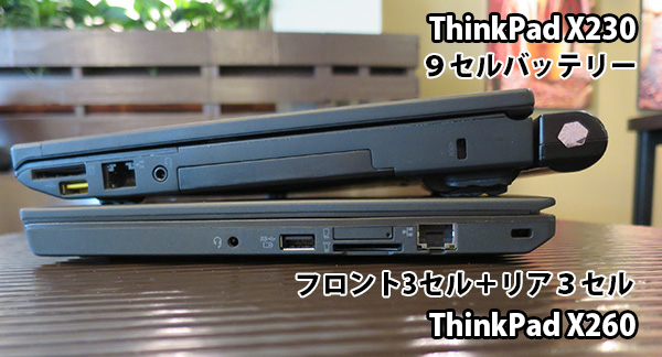 ThinkPad X260とX230 9セルバッテリー