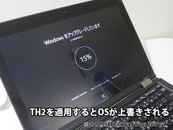 windows10 th2を適用するとOSが上書き、再起動