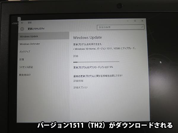 windows10 1511 TH2がWindowsUpdateでダウンロードされる