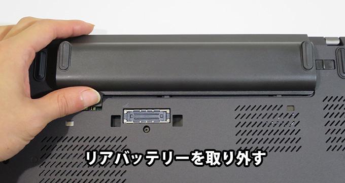 X260 SSD換装前にリアバッテリーを取り外す