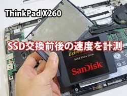 X260のSSDを128GBから480GBへ交換前後の速度を比較(ベンチマーク)