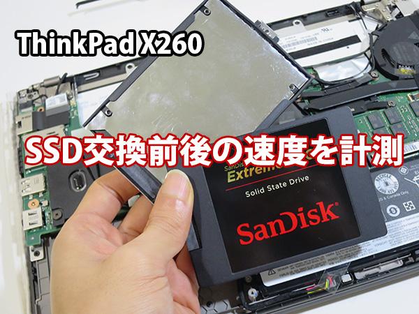 ThinkPad X260 SSDベンチマーク