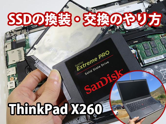 ThinkPad X260 SSD換装・交換方法 裏蓋の開け方も