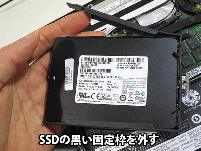 SSDの外側にはまっている固定枠を取り外す