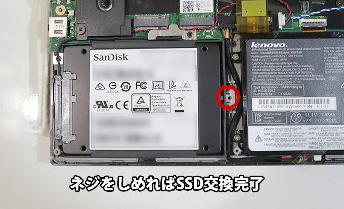 SSDを固定する1本のネジをしめればSSDの交換は完了