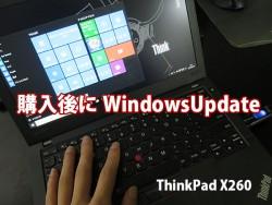 Windows10のX260購入後はWindows Update TH2が適用されてOSが上書き