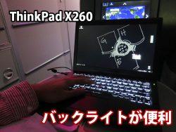 機内でX260のバックライト付キーボードが活躍 便利でかっこいい