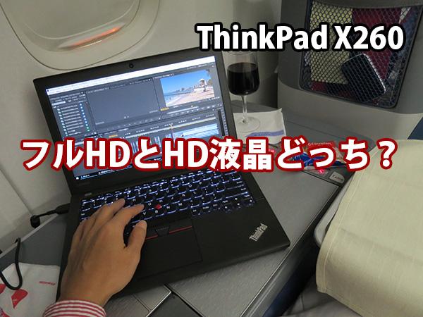 ThinkPad X260 フルHD 高解像度液晶とHD 液晶を比較 どちらを選ぶ
