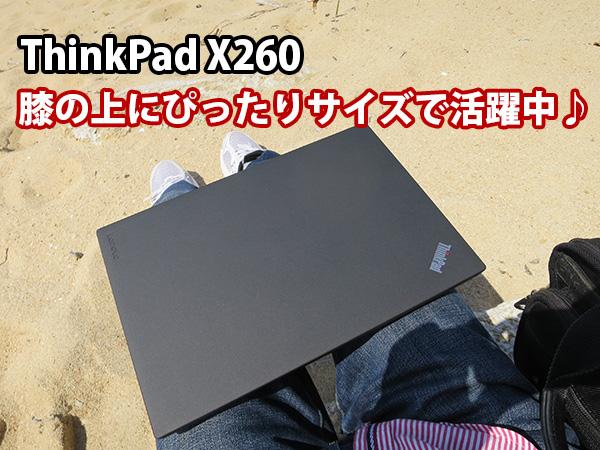 ThinkPad X260のサイズ バッテリーの種類によっても変わる