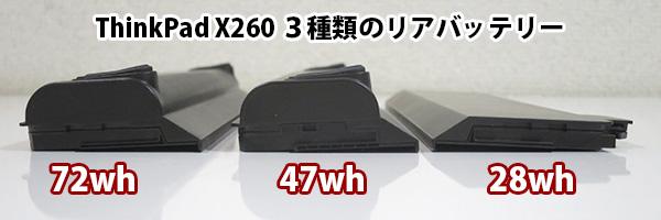 ThinkPad X260 3種類のリアバッテリー