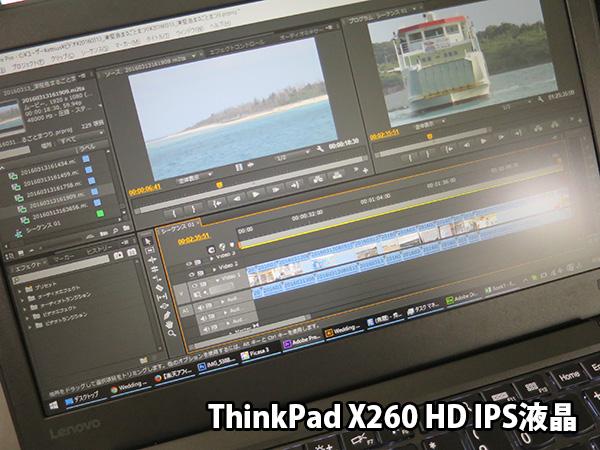 ThinkPad X260 IPS HD液晶