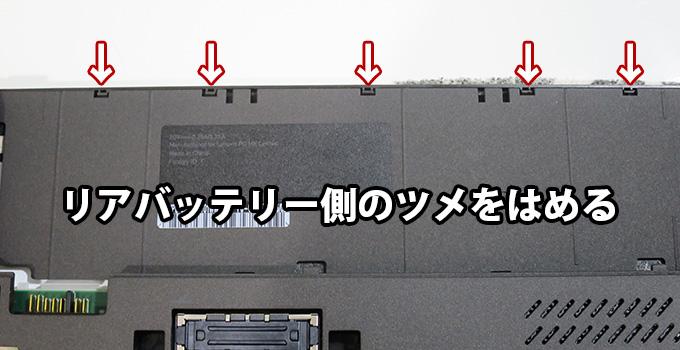 X260 裏蓋の取り付け リアバッテリー側のツメをはめる