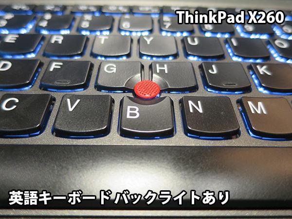 ThinkPad X260 キーボードバックライト付きの質感