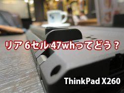 ThinkPad X260 リア6セル 47whのメリットは?