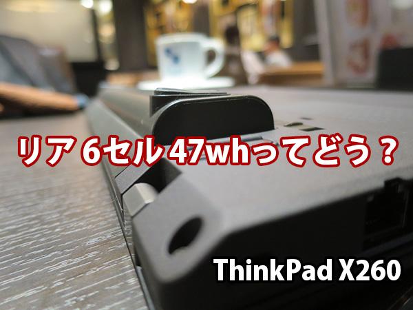 ThinkPad X260 リア6セル 48whのメリットは?