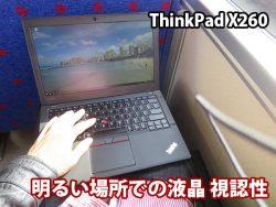X260のディスプレイ 直射日光が差し込む電車内での視認性
